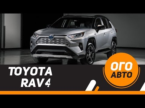 Toyota RAV4 2019 будет продаваться в России.