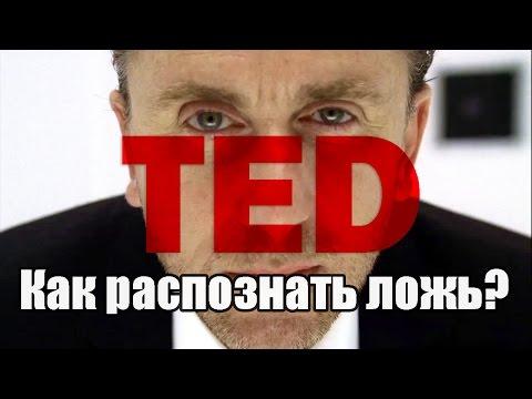 TED — Как распознать ложь? (ATTACK DOG)