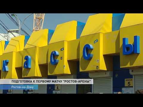 Исторический момент: Ростов Арена готовится к первому матчу