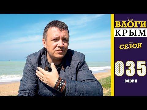 Отдых в Крыму в 2018 году. СТОИТ ЛИ ЕХАТЬ В КРЫМ?