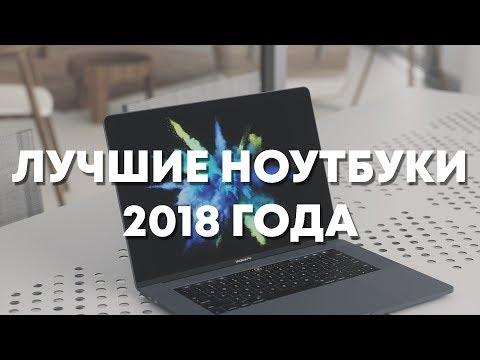 ЛУЧШИЕ НОУТБУКИ 2018 ГОДА | ТОП ЛУЧШИХ НОУТБУКОВ 2018 ГОДА