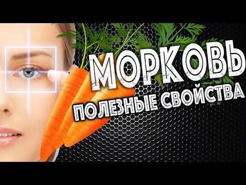 ✅ ★ МОРКОВЬ — ПОЛЕЗНЫЕ СВОЙСТВА! ★ В чем польза морковки?