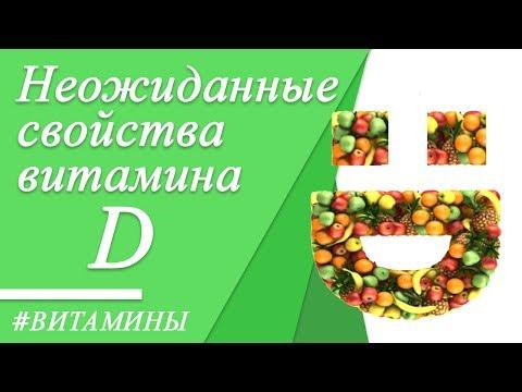 Неожиданные свойства витамина D