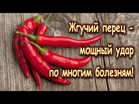 ЖГУЧИЙ ПЕРЕЦ - МОЩНЫЙ УДАР ПО МНОГИМ БОЛЕЗНЯМ!